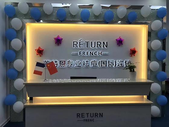 湖南站|庆祝蕾特恩衡阳第7店耒阳金华南路店开业