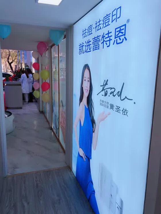 官宣 蕾特恩乌鲁木齐北京路店盛大开业